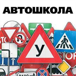 Автошколы Шилово