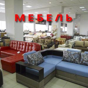 Магазины мебели Шилово