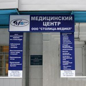Медицинские центры Шилово