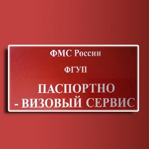 Паспортно-визовые службы Шилово