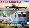 Авиа- и ж/д билеты в Шилово