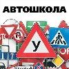Автошколы в Шилово