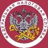 Налоговые инспекции, службы в Шилово