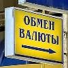 Обмен валют в Шилово