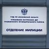 Отделения полиции в Шилово