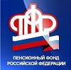 Пенсионные фонды в Шилово