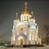 Религиозные учреждения в Шилово