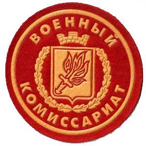 Военкоматы, комиссариаты Шилово
